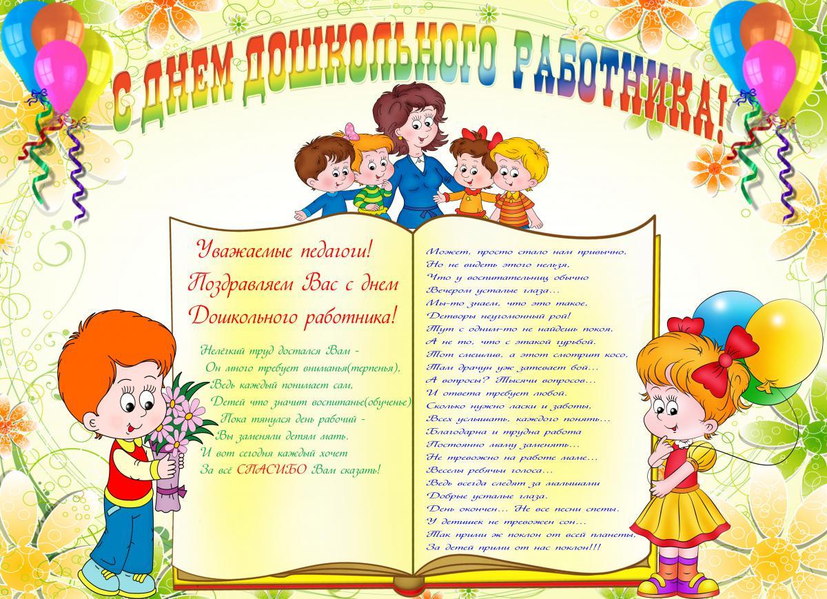 Поздравления с днём работников детского сада фото 296